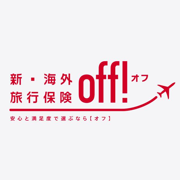 海外旅行保険のインターネット契約サービス